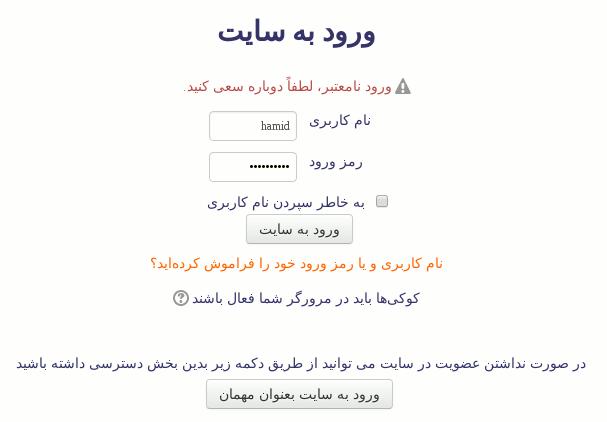 خطای نام کاربری یا رمز ورود